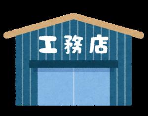 工務店のイラスト