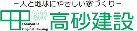 高砂建設のロゴ