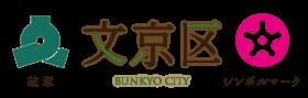 文京区のロゴ