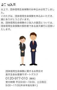 楽天銀行の住宅ローン申し込み画面