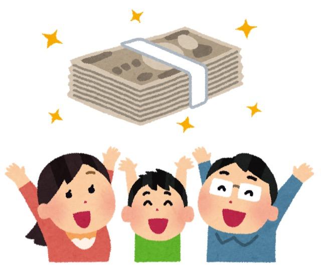 お金で喜ぶ家族