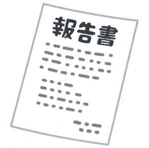 報告書のイラスト