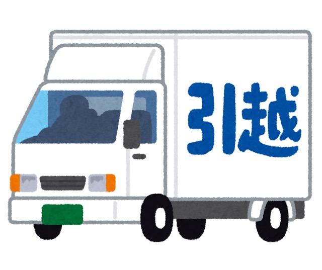 引っ越しのトラック