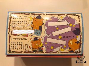 お名前スタンプの箱の写真
