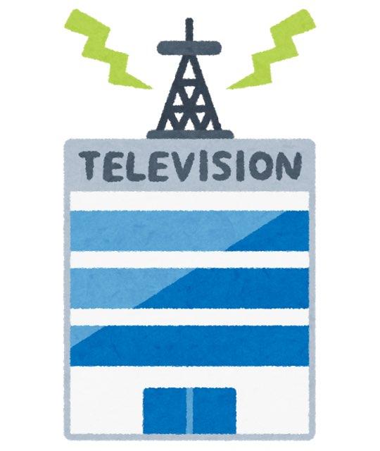 テレビの電波のイラスト