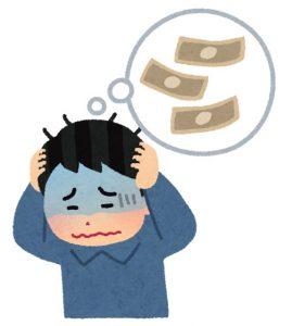 お金で悩む人