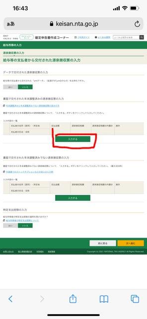 源泉徴収票の選択画面
