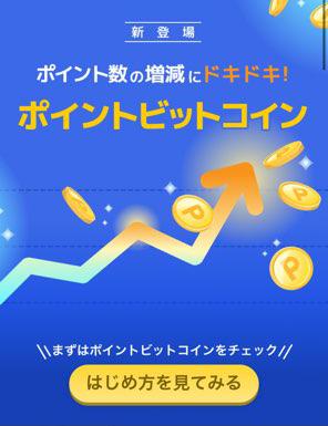ポイントビットコインのロゴ